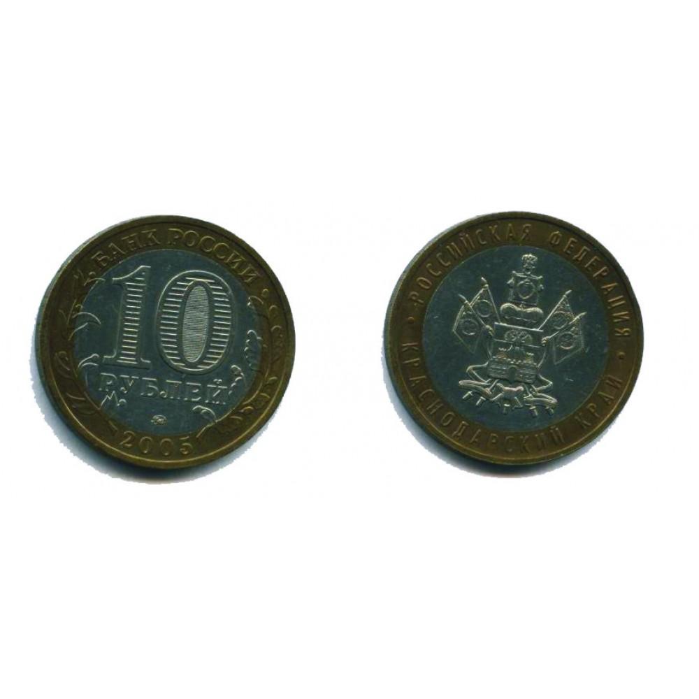 10 рублей 2005 г. Краснодарский край ММД