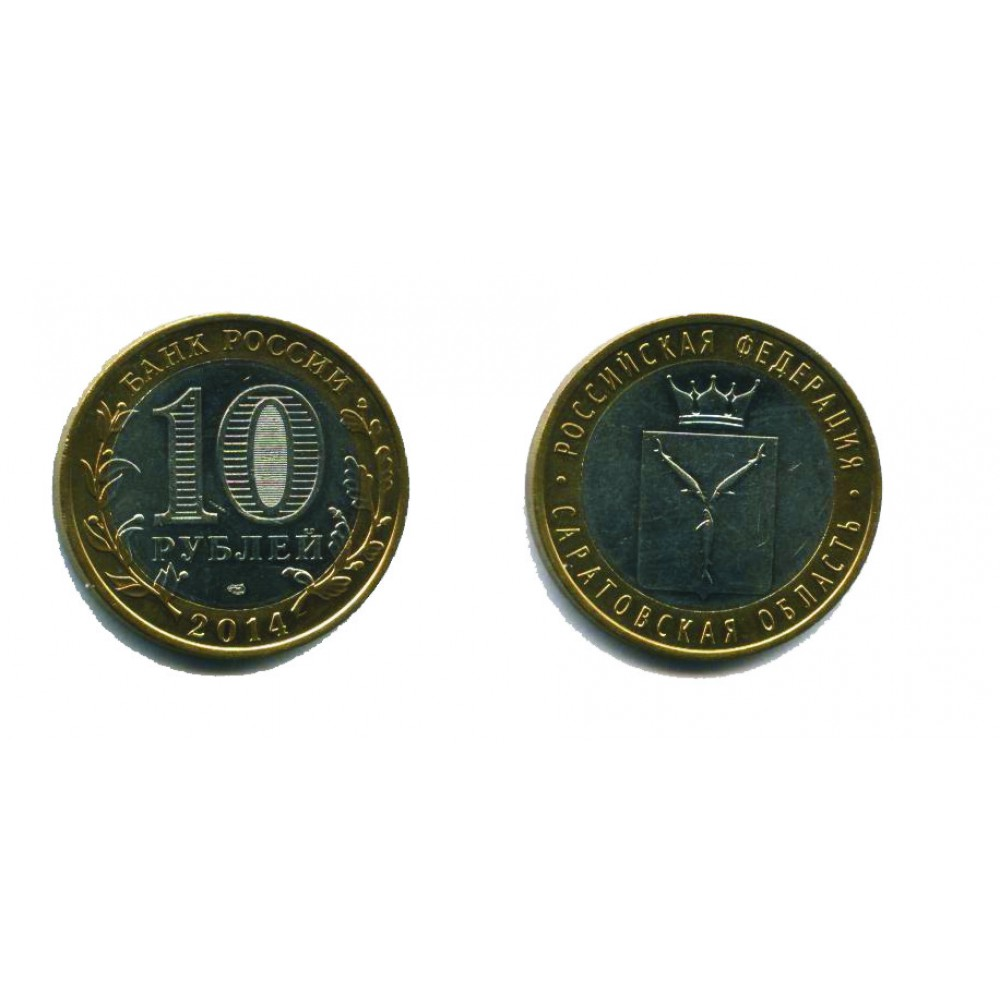 10 рублей 2014 г. Саратовская область СПМД