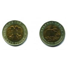 50 рублей 1994 г. Песчаный слепыш