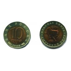 10 рублей 1992 г. Амурский тигр