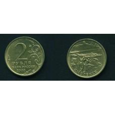 2 рубля 2000 г. Смоленск ММД