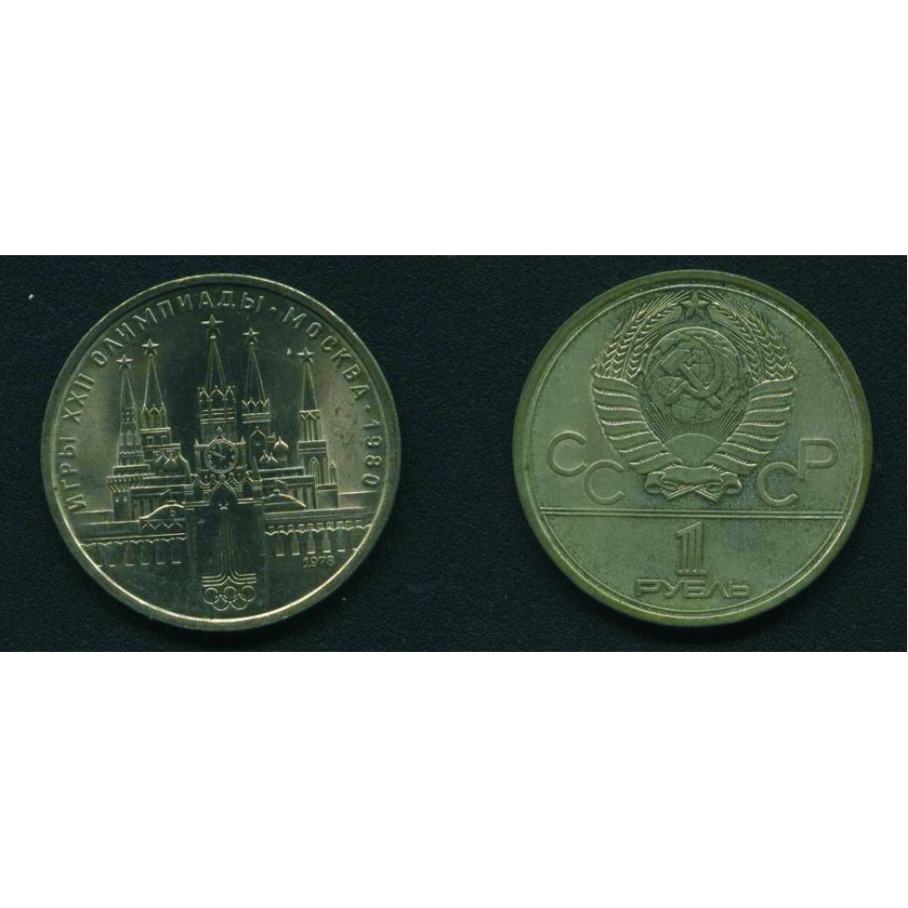 1 рубль 1978 г. Кремль