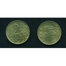 2 рубля 2000 г. Ленинград СПМД