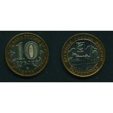 10 рублей 2005 г. Калининград ММД
