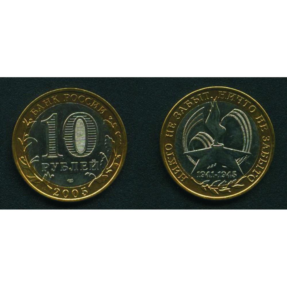 10 рублей 2005 г. Никто не забыт СПМД