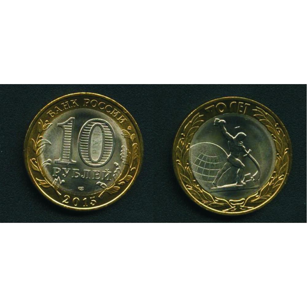 10 рублей 2015 г. Перекуем мечи СПМД