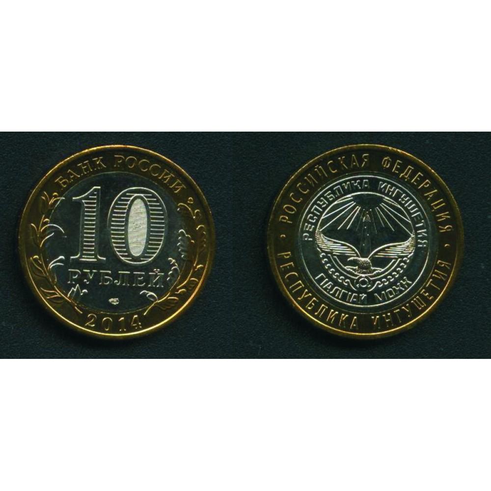10 рублей 2014 г. Республика Ингушетия СПМД