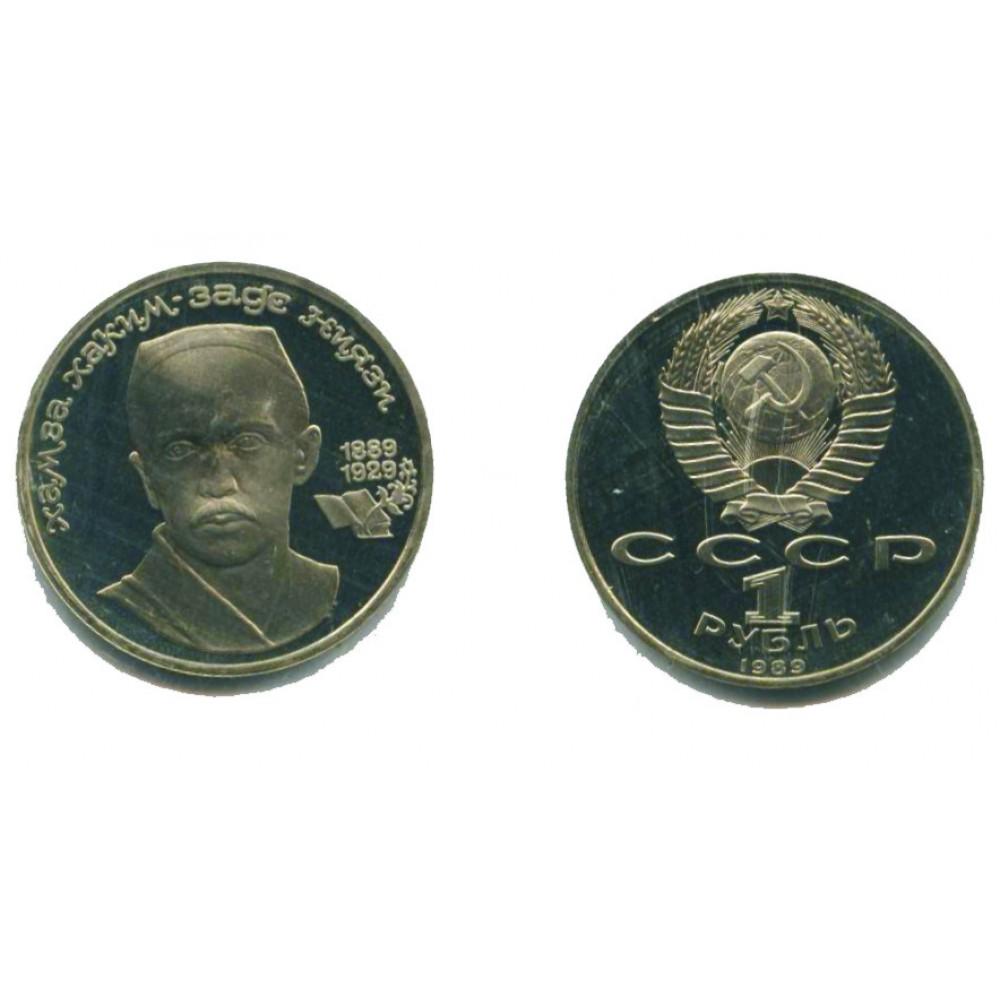 1 рубль 1989 г. Ниязи