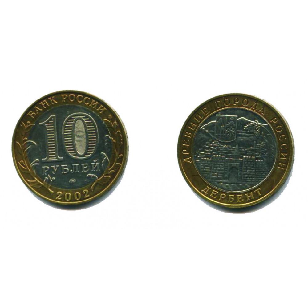 10 рублей 2002 г. Дербент ММД
