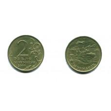 2 рубля 2000 г. Мурманск ММД