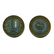 10 рублей 2006 г. Республика Саха (Якутия) СПМД