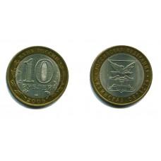 10 рублей 2006 г. Читинская область СПМД