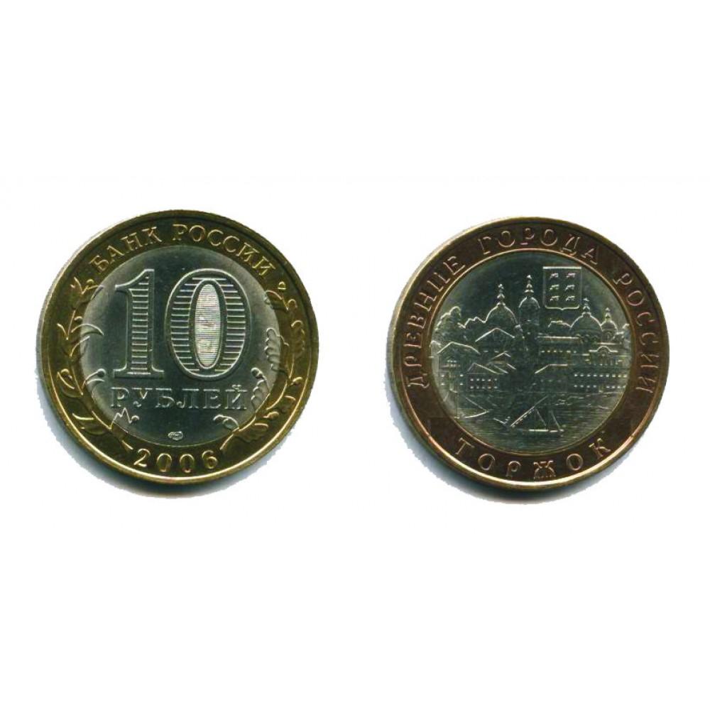 10 рублей 2006 г. Торжок СПМД