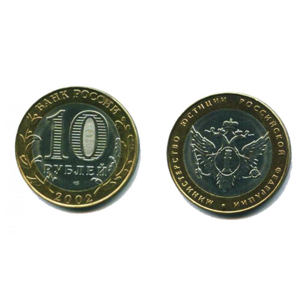 10 рублей 2002 г. Министерство Юстиции СПМД