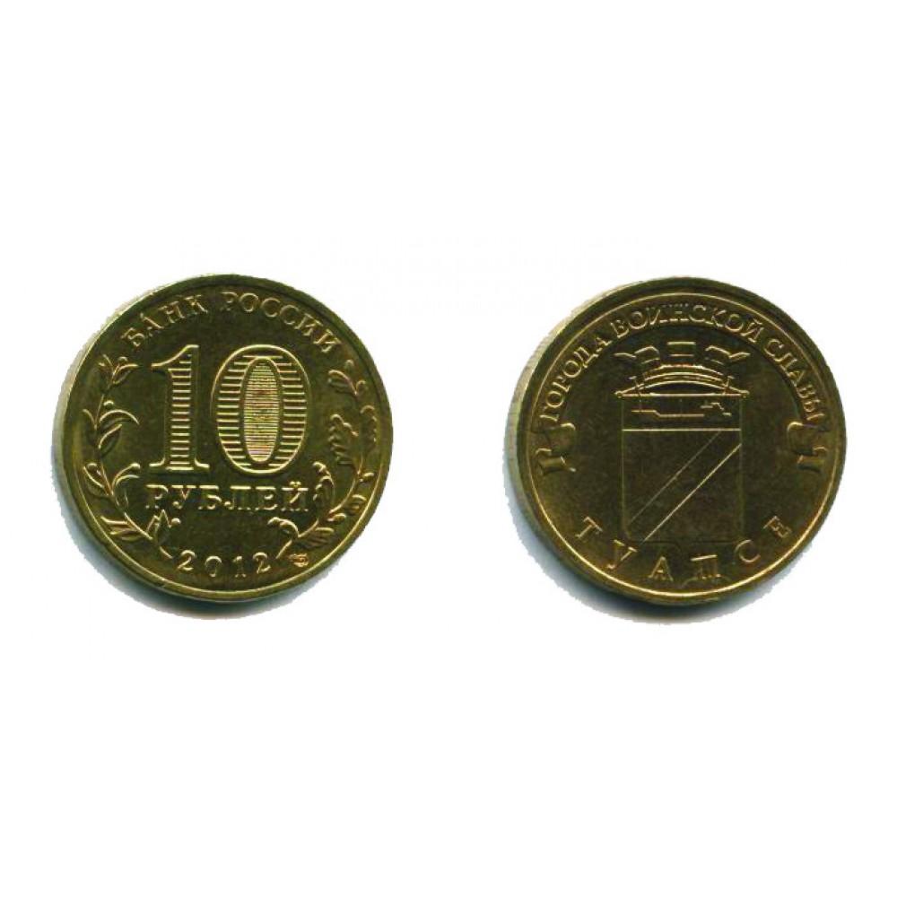 10 рублей 2012 г. Туапсе СПМД