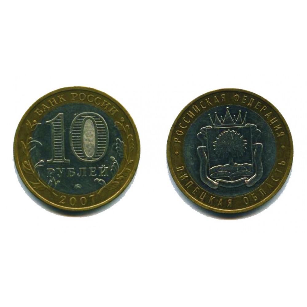 10 рублей 2007 г. Липецкая область ММД
