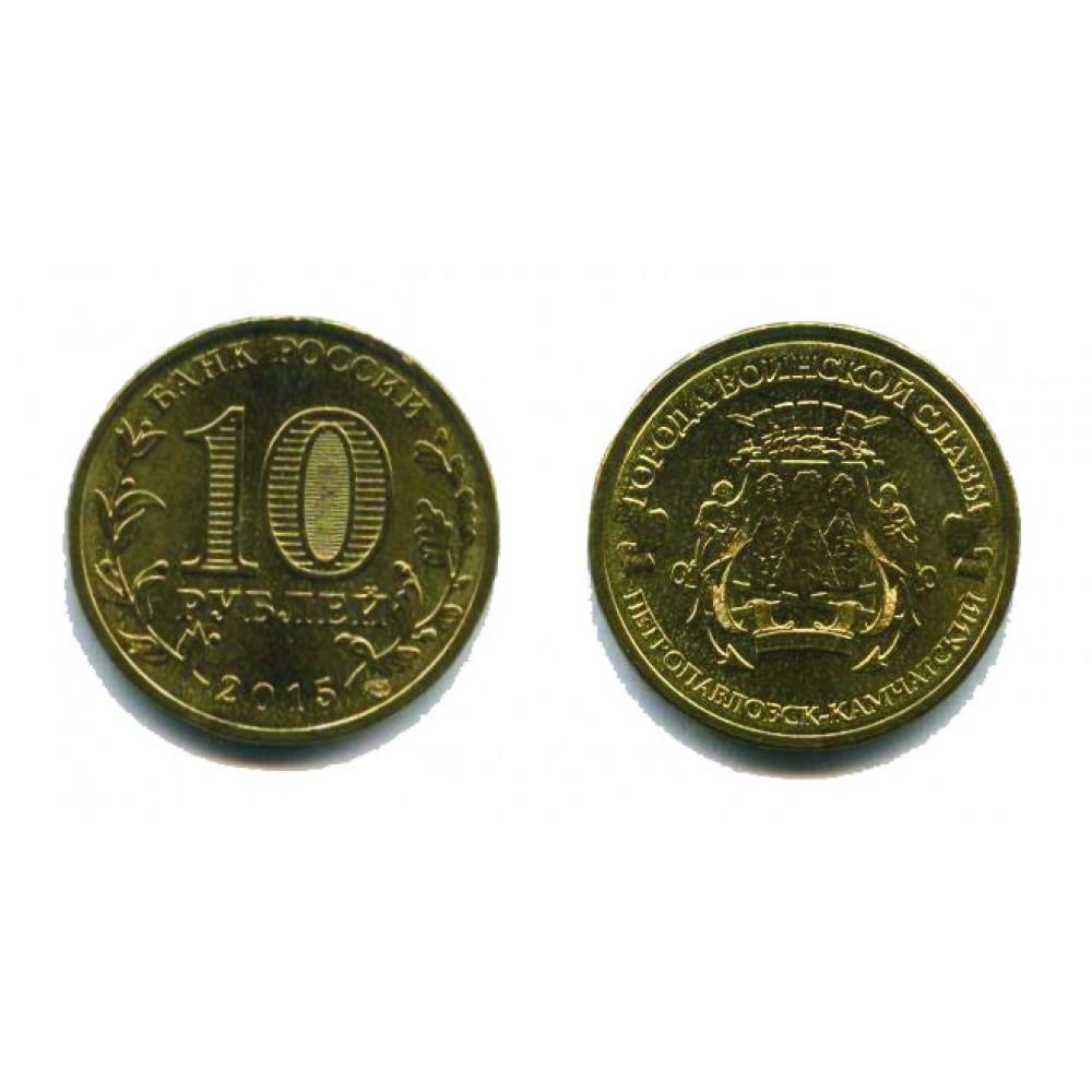 10 рублей 2015 г. Петропавловск-Камчатский СПМД