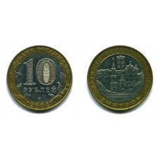 10 рублей 2004 г. Дмитров ММД