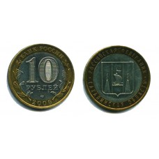 10 рублей 2006 г. Сахалинская область ММД