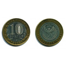 10 рублей 2006 г. Республика Алтай СПМД