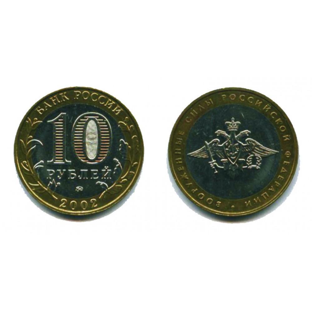 10 рублей 2002 г. Вооруженные силы ММД