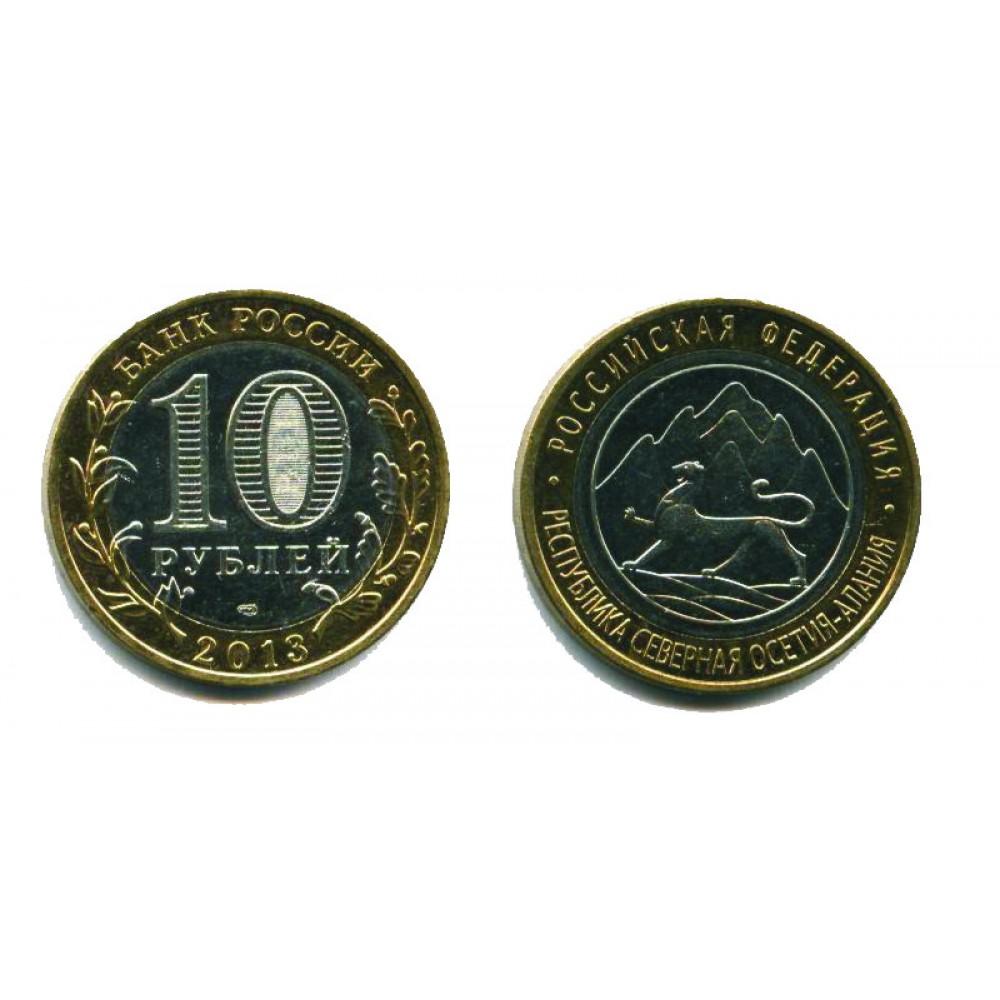 10 рублей 2013 г. Северная Осетия - Алания СПМД