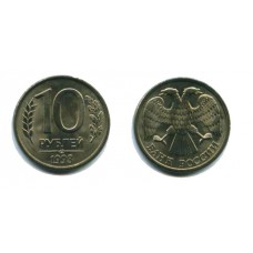 10 рублей 1993 г. магнитная ЛМД