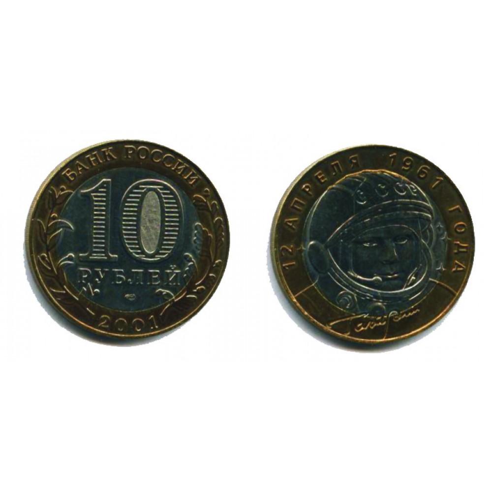 10 рублей 2001 г. 40-летие полета Гагарина СПМД