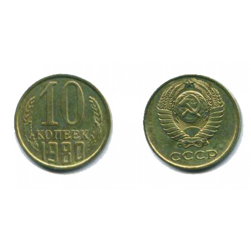 10 копеек 1980 г.