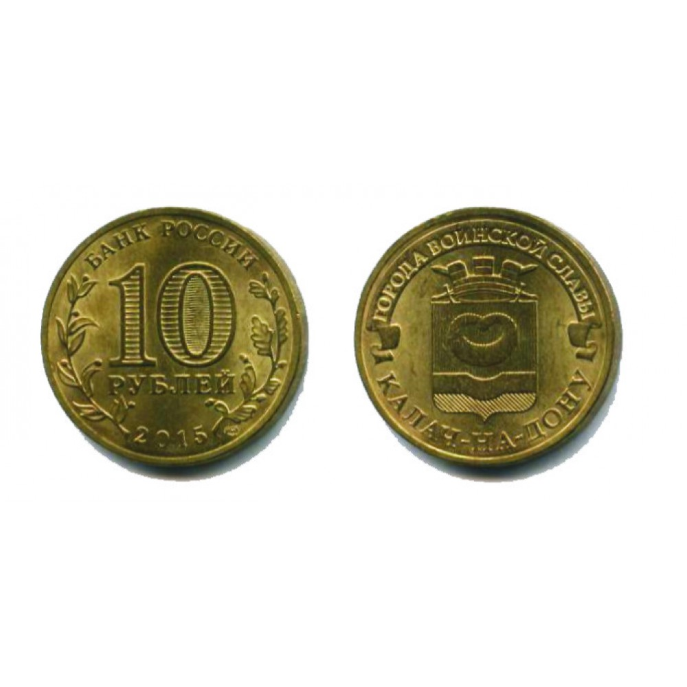 10 рублей 2015 г. Калач-на-Дону СПМД
