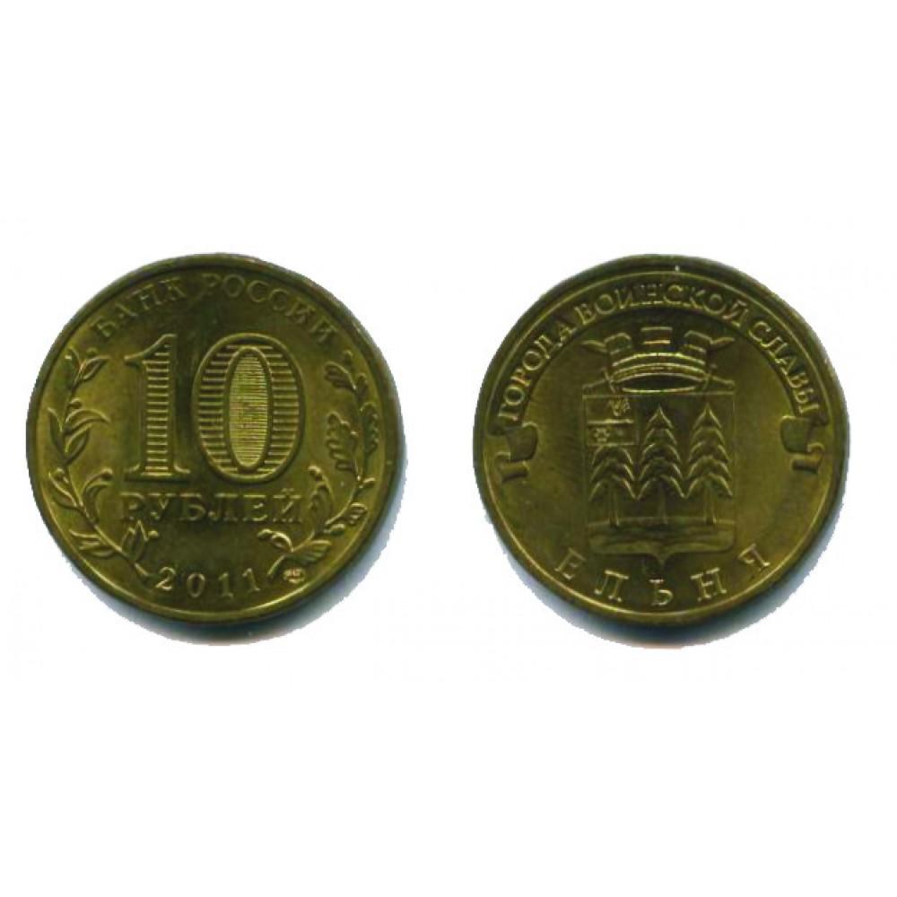 10 рублей 2011 г. Ельня СПМД