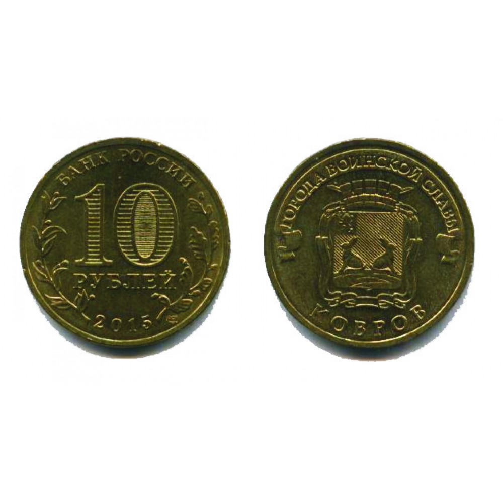 10 рублей 2015 г. Ковров СПМД