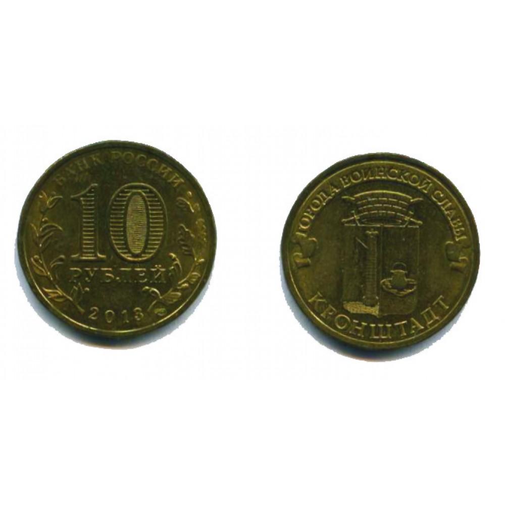 10 рублей 2013 г. Кронштадт СПМД