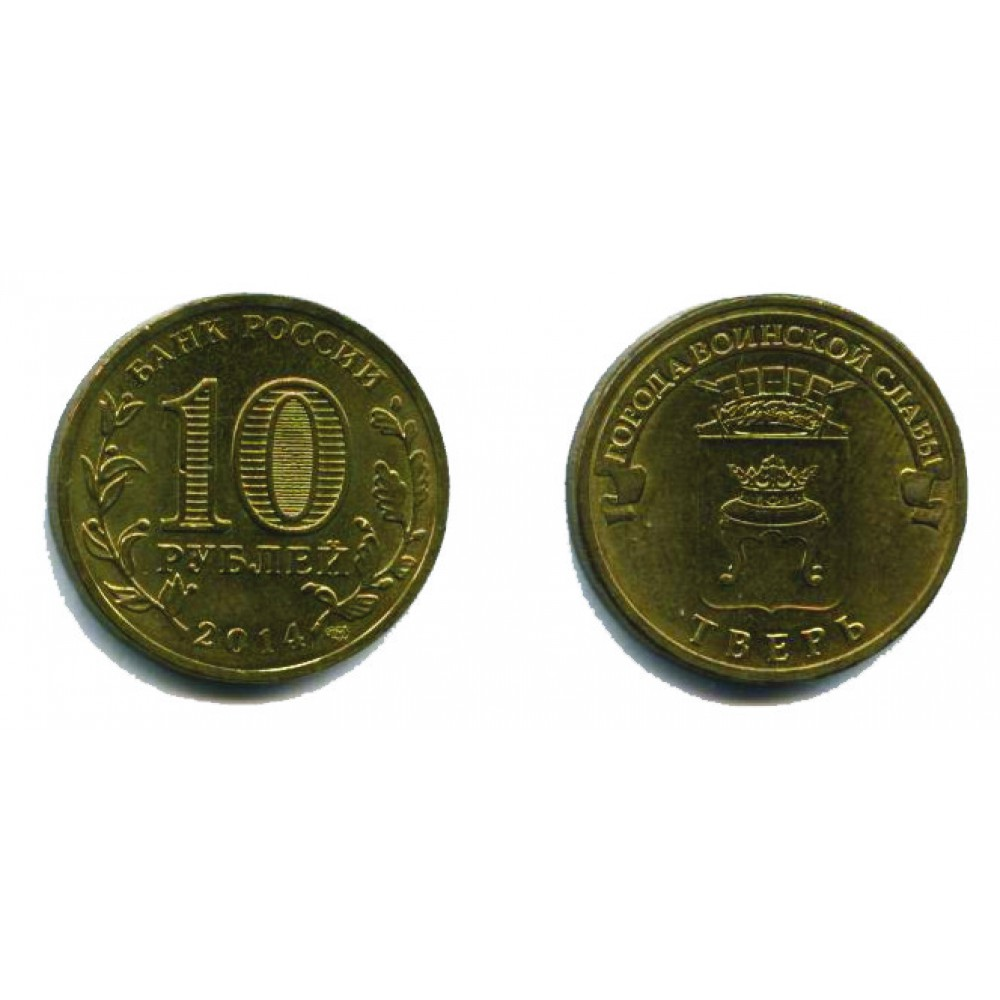 10 рублей 2014 г. Тверь СПМД