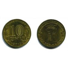 10 рублей 2012 г. Ростов-на-Дону СПМД
