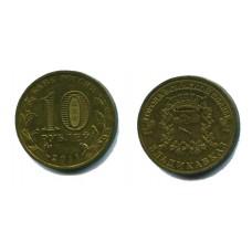 10 рублей 2011 г. Владикавказ СПМД