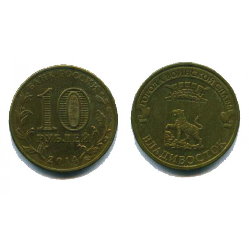 10 рублей 2014 г. Владивосток СПМД