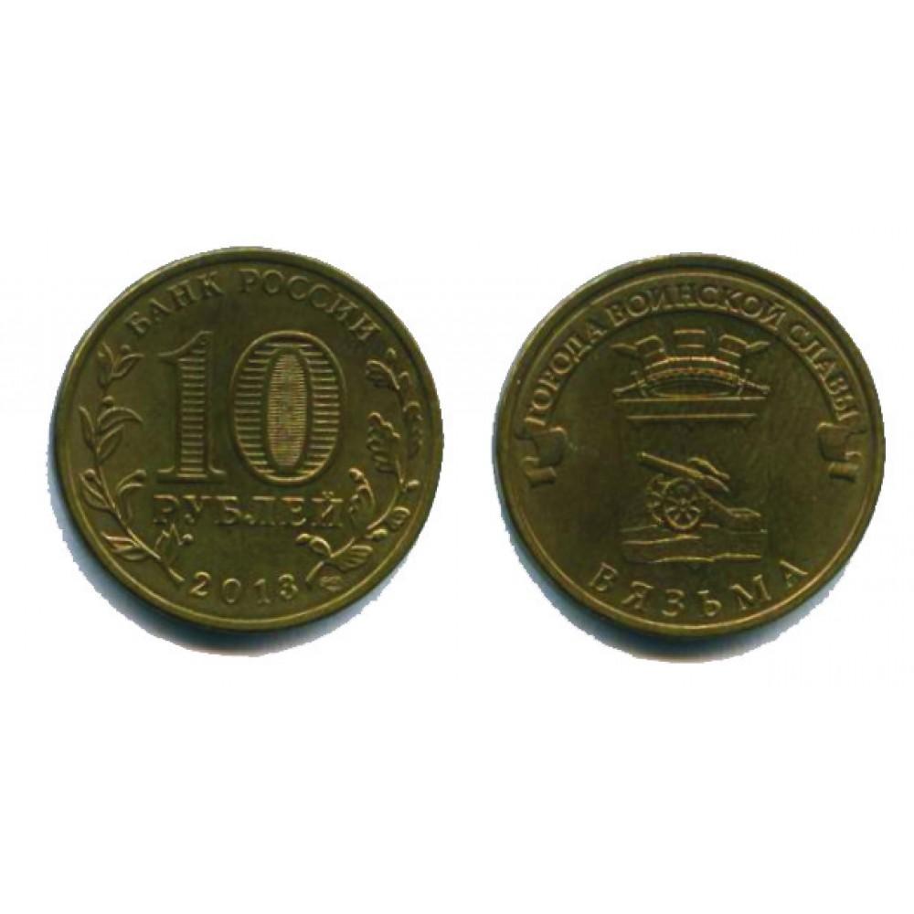 10 рублей 2013 г. Вязьма СПМД