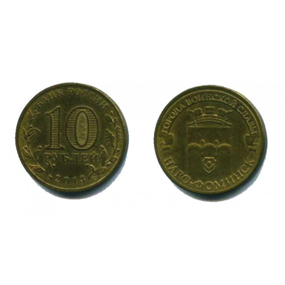 10 рублей 2013 г. Наро-Фоминск СПМД