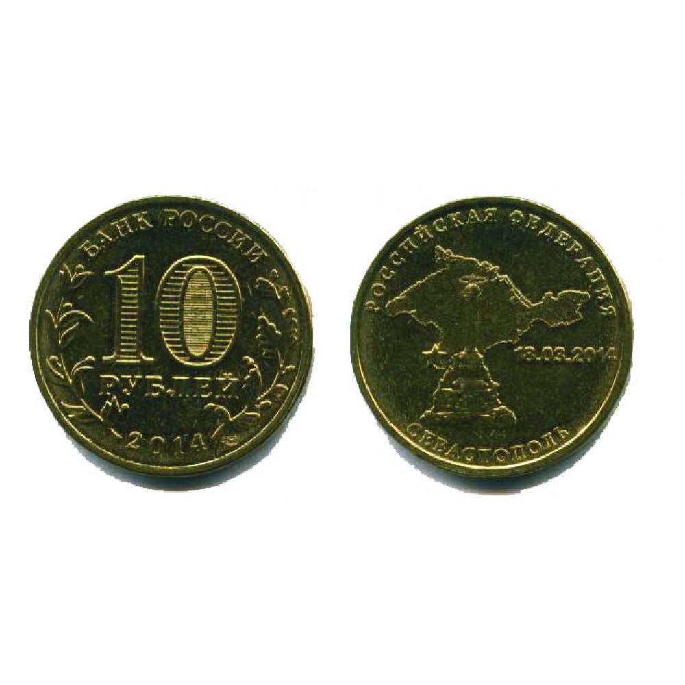 10 рублей 2014 г. Севастополь СПМД