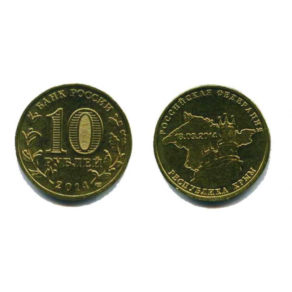 10 рублей 2014 г. Республика Крым СПМД