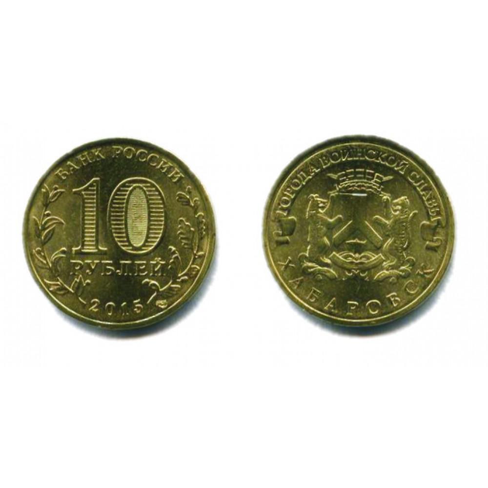 10 рублей 2015 г. Хабаровск СПМД