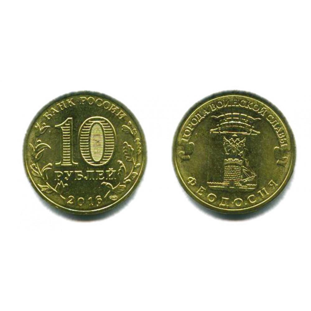 10 рублей 2016 г. Феодосия СПМД