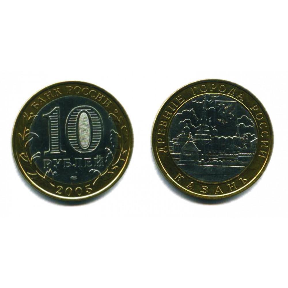 10 рублей 2005 г. Казань СПМД