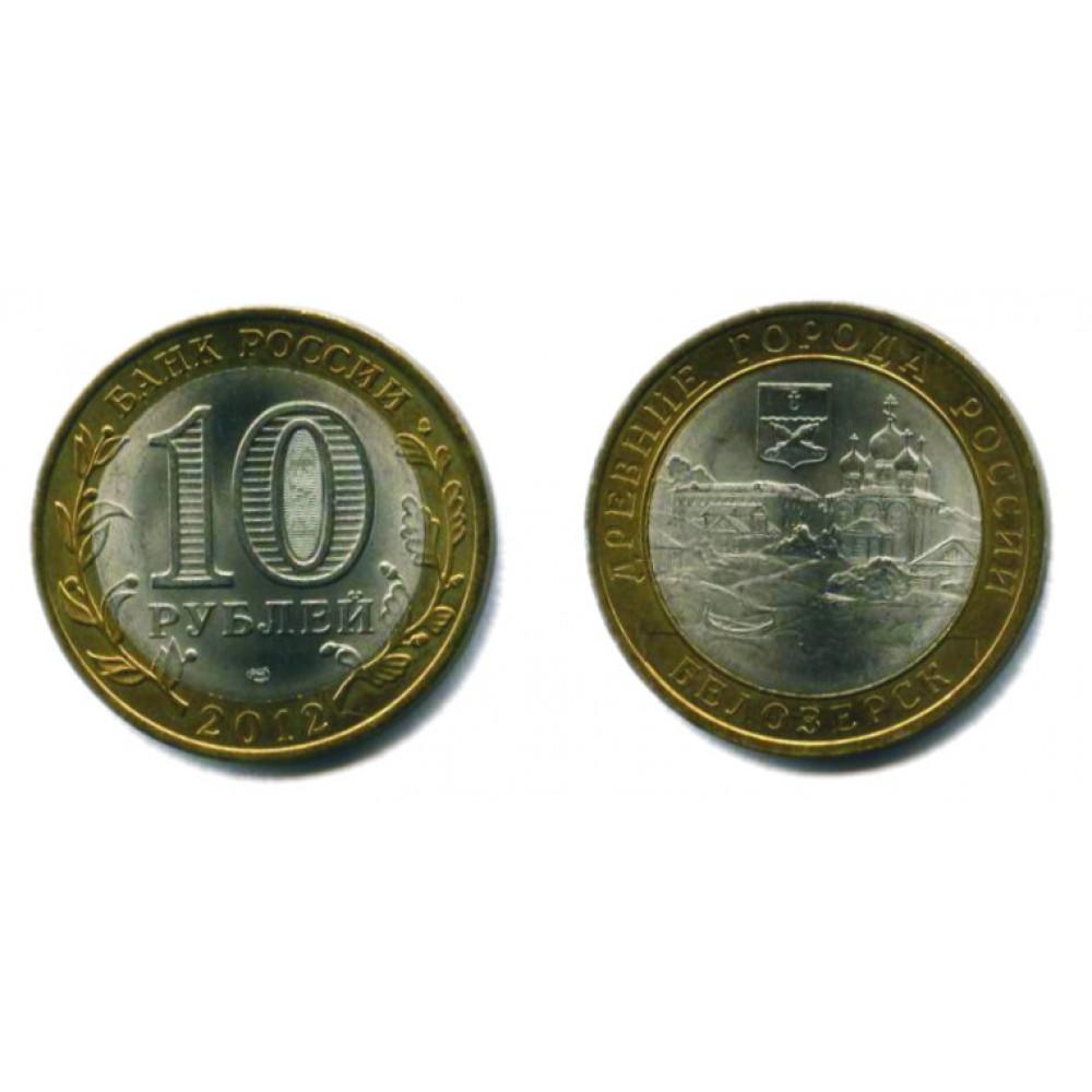 10 рублей 2012 г. Белозерск СПМД