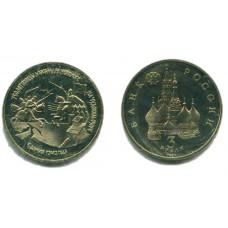 3 рубля 1992 г. 750 лет победы Александра Невского на Чудском озере СПМД