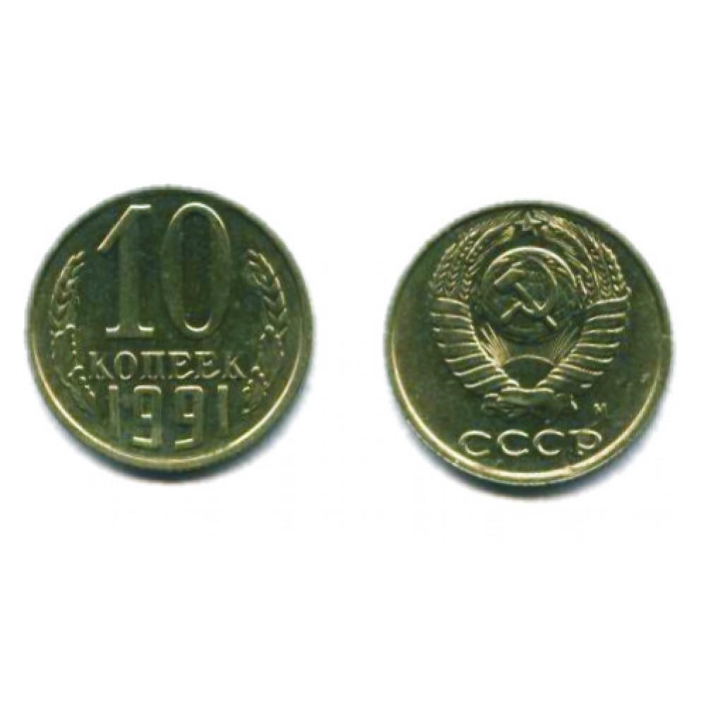 10 копеек 1991 г. М