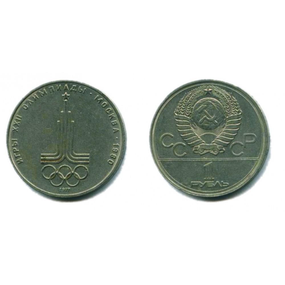 1 рубль 1977 г. Олимпиада-80. Эмблема
