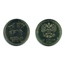 25 рублей 2014 г. Сочи 2014. Эмблема паралимпийских игр