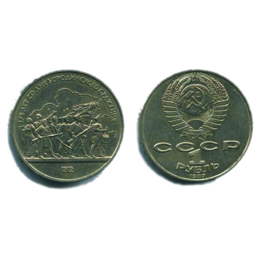 1 рубль 1987 г. Бородино-барельеф